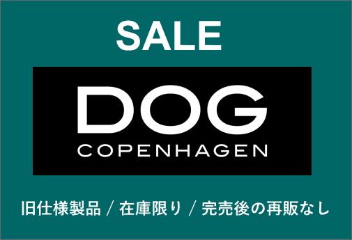 dog copenhagen ドッグコペンハーゲン セール 在庫限り |犬グッズ通販HAU