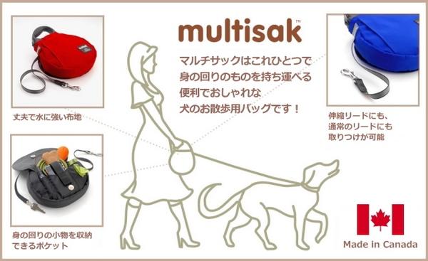 マルチサック(multisak)のおすすめポイント・特徴|犬用リードに取りつけるお散歩バッグ/マナーポーチ|犬グッズ通販HAU