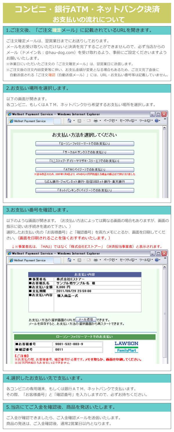 コンビニ・銀行ATM・ネットバンク決済~お支払いの流れについて~|犬グッズ通販HAU(ハウ)