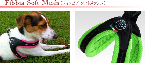 Tre Ponti(トレ・ポンティ)犬用ハーネス《Fibbiaソフトメッシュ》の特徴|犬グッズ通販HAU